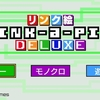 PS4『リンク絵 Link-a-Pix DELUXE』のトロフィー攻略 同じ数字をつなげるパズルゲーム