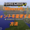 【Minecraft】フォントを自由に変更する方法【ver1.11.2対応】