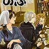 柑田川永太郎さん牛すじの君は異世界居酒屋のぶ6巻に居るかもな感想です?
