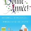 フランスの新年のご挨拶