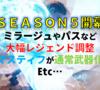 【Apex Legends】シーズン5開幕!ボリューム満点のアプデ内容|パス超弱体化やローバの能力、武器調整多数