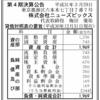 株式会社ニューズピックス 第4期決算公告