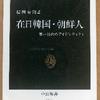 福岡安則「在日韓国・朝鮮人」(中公新書)