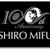 ★今年「三船敏郎」生誕100年、特集続々と。