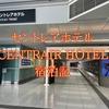【宿泊記】セントレア直結!利便性も快適性を兼ね備えたセントレアホテル