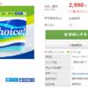 オススメ洗濯洗剤のCHOISE(チョイス)がサンプル百貨店で半額で手に入るのに、今なら更に安く購入出来るので口コミも兼ねてレビューしみる