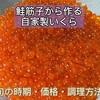北海道の秋の味覚【旬の鮭筋子の選び方・アニサキス対策といくらの作り方】