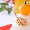 12月30日は「正月飾りの日」~正月飾りの定番アイテムは?(*´▽`*)~