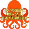 タイの屋台で「殺人ダコ」日本も要注意!