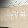 第33回全日本学生マイクロマウス大会