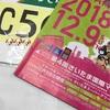 第4回さいたま国際マラソン参加記
