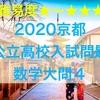 2020京都府公立高校入試問題数学解説~大問4「空間図形」~