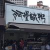 台南にて 6日目