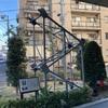 東京書籍印刷の工場跡  北区堀船