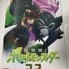 劇場版ポケットモンスター ココ 感想 ※ネタバレ注意