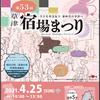 4/25(日) 第53回 草津宿場まつり★草津市