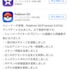 博士に送るはどこいった?1.1.0アップデートで変わったこと。pokemon GO