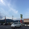 Day 13 - Konan to Kyoto -