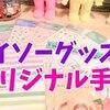 【オリジナル手帳】ダイソーグッズでオリジナル手帳デコレーション