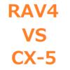 新型RAV4と、CX-5を、比較!デザイン、サイズ、大きさ、価格、パワー、エンジンなど。どっちが良い?