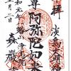 森厳寺の御朱印(東京・世田谷区)〜「淡島さま」と親しまれた境内に鯉のぼり