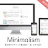 Minimalismテーマカスタマイズ タイトルビッグ、記事文字ちょっと大きく、画面幅ワイド