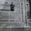 沖縄「本島南部の遺骨が入った土を辺野古埋め立てに使うな」署名3万名に!