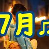【365日の音楽】7月31日の音楽