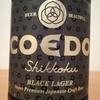 コエドブルワリー/COEDOビール『漆黒-Shikkoku-』を飲んでみた