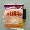 【小学生・算数・公倍数】チキンラーメン何袋買うかで、最小公倍数を使ってみた。