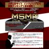 MSMP再販!~マンガせどりマスタープログラム買えますよ~