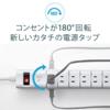 【買ってよかった】サンワサプライの電源タップ(6口/USBポート2つ付き)