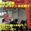 黄金の塩らぁ麺ドゥエイタリアン@北陸ラー博~2015年10月9杯目~