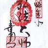善通寺(香川県)の御朱印と御朱印帳!弘法大師誕生地