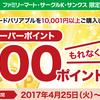 ファミリーマートで楽天バリアブルカードを購入すると700ポイントもらえる【4月25日~5月8日】
