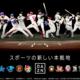 【視聴方法】DAZN、ダゾーン!ドコモ契約者であれば月980円で大勝利。Chromecast、ひかりTVでも視聴可能に。