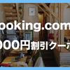 【何度でもOK】Booking.com(ブッキングドットコム)の2000円割引制度を使って、スマートに旅をしよう