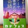 「ナミヤ雑貨店の奇蹟」東野圭吾(角川文庫) 680円+税