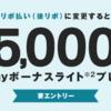 後リボ変更で最大5,000円相当のPayPay ☆彡