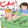まだまだ続くよどこまでも~怒涛の出産編(3)~