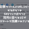 記事タイトルとURLコピーするボタンをSNSシェアボタンと同列に並べるUIがスマートで洗練されている
