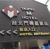 台北駅から徒歩8分!台北Mホテル(台北門精品飯店)は、コスパ最強のホテル