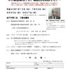 坂戸市商工会IoTセミナーのお知らせ(恩返しのコマーシャル)