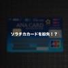 To Me CARD(ソラチカカード)を紛失!?再発行した場合、従前のメトロポイントはどうなるのか??