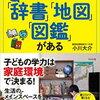 「辞書」「地図」「図鑑」で頭のいい子を育てる本