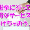 【センキョ割】宮城県議選に行ってお得なサービスを受けちゃおう♪