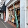 2020年10月10・30日 平野パン花園店@小樽