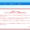 横浜マラソン2021の中止が発表されていた…!