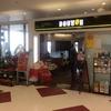 ドトール狛江店 2016〜2017 年末年始・お正月の営業時間