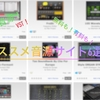 【DTM】おすすめの無料・有料EDM専用の音源、VSTプラグインのサイト6選!
